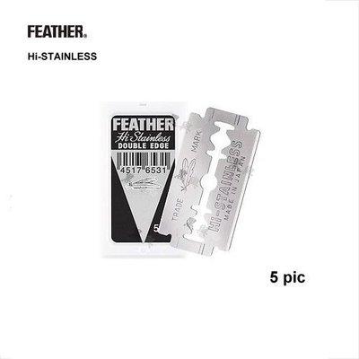 FEATHER Hi-STAINLESS  不銹鋼雙面刀片 一盒5片 日本羽毛刀片 (適用任何款雙面刮鬍剃刀) 台北市