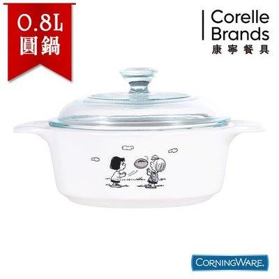 美國康寧 CORELLE 史努比0.8L 圓型康寧鍋 SNOOPY黑白限量款 特價1180元