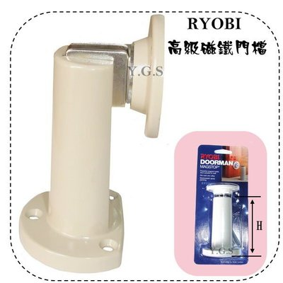 Y.G.S~門檔門止系列~RYOBI高級磁鐵門檔 (含稅)