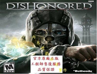 PC 官方正版 PC版 肉包遊戲 STEAM 冤罪殺機 Dishonored