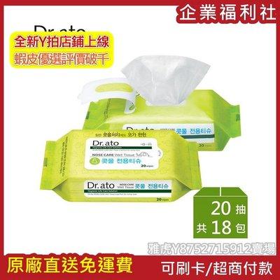 【$630~免運費】韓國Dr.ato 護鼻專用濕紙巾 20抽*18包 企業員購網代購 可開立發票/刷卡/超商付款