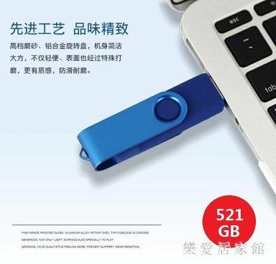 隨身碟安卓手機電腦兩用U盤512G大容量手機U盤創意 LAJJ5746