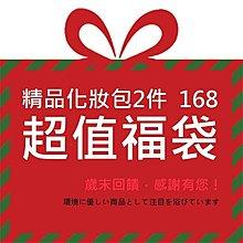 ☆MYWAY ZAKKA☆超值福袋限量販售中【精品化妝包兩件168】A