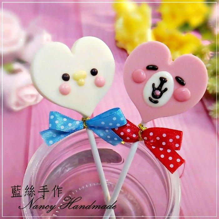 卡娜赫拉巧克力棒【60支↑19元】  巧克力棒棒糖 喜糖 高雄婚禮小物 二次進場 粉紅兔 P助 活動小物 💗 藍絲手作