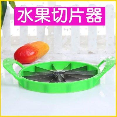 水果切片器(大) 不銹鋼/多功能水果刀/切割器/哈密瓜切片器/水果分割器/西瓜切/切果器 現貨 G79