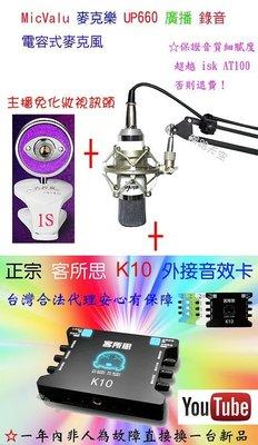 要買就買中振膜  客所思K10 + UP660 電容麥克風 + NB35支架 + 不得不愛1S+網子送166種音效軟體