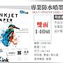 PKink- 雙面防水噴墨紙 /  140磅 /  A3 /  100張...
