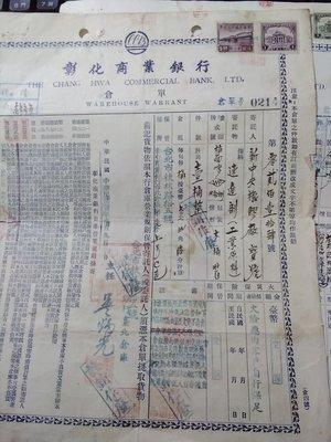 1950年代彰化銀行倉單二張