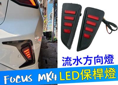 福特 FOCUS MK4 5D 專用 後保險桿 反光片替換型 LED 流水方向燈 保桿燈 保桿LED燈 流水燈 煞車燈
