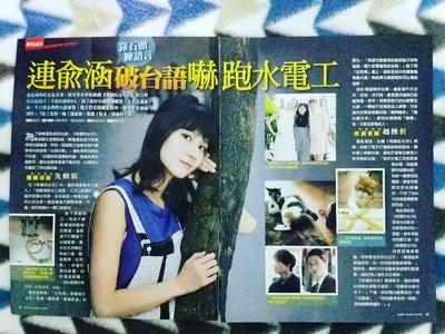 連俞涵_演出新戲《奇蹟的女兒》與好友_溫貞菱_孫可芳合作演出 雜誌內頁2面 2018年