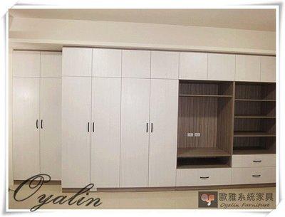 【歐雅系統家具】系統櫃 潔簡風~系統衣...