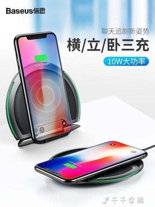 蘋果x無線充電器專用立式iPhone8Plus三星s9小米手機萬能快充