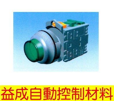 【益成自動控制材料行】TEND TN3 30φ凸頭照光按鈕(普通燈泡)TN3ILI