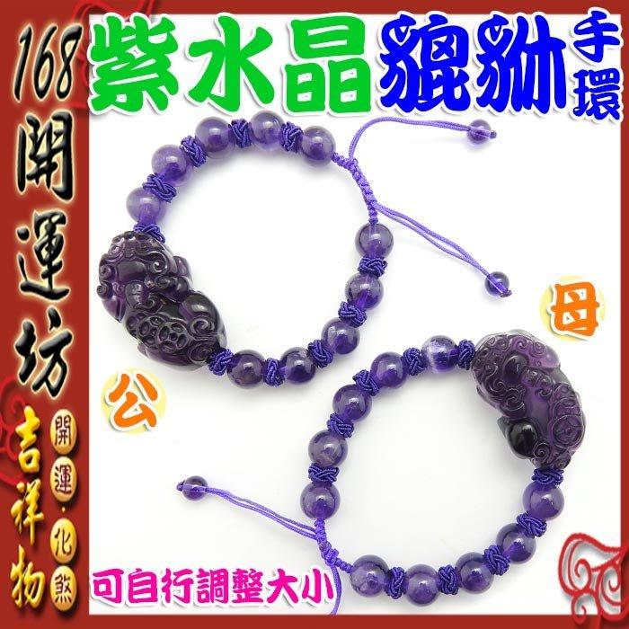 【168開運坊】五行貔貅【招財貔貅~大~手鍊可調大小/紫水晶一對】擇日/開光