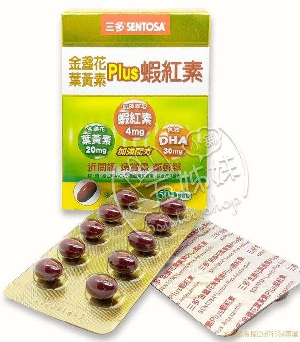 三多金盞花葉黃素Plus蝦紅素軟膠囊 (50粒/盒)  🍃特價570元🍃