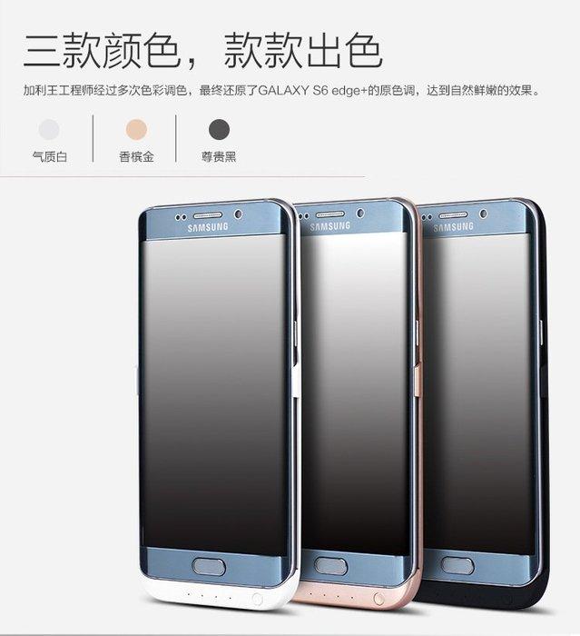 適用三星S6edge背夾電池無線快充充電寶 S6edge行動電源S6手機殼