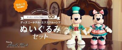 Ariel Wish日本東京迪士尼飯店住宿者限定Tokyo Disneyland Hotel超限量婚禮小物情侶娃娃組現貨