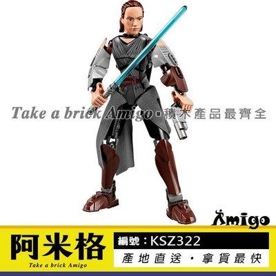 阿米格Amigo│KSZ322 芮 Rey 蕾伊 星際大戰 原力覺醒 Star Wars 積木 非樂高75228但相容