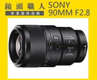 ☆ 鏡頭職人 ☆ ::::  Sony FE 90MM F2.8 MICRO 微距鏡 出租 A7R2  台北 桃園 板橋