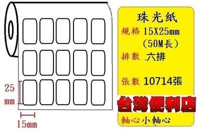 珠光貼紙 (六排) (15X25mm) (10714張/捲) 適用:TTP-244/TTP-345/T4e/T4/CP-3140 /CP-2140/OS-214