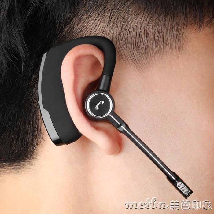 老司機蘋果無線開車藍芽耳機4.1掛耳式iphone7plus 6s 8p手機通用QM