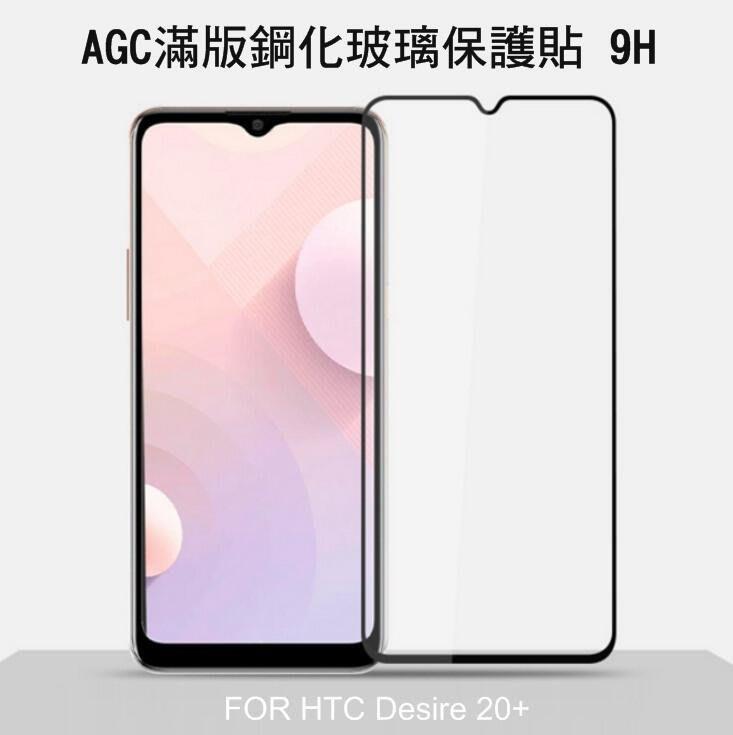 --庫米--Imak HTC Desire 20+ CP+ 滿版鋼化玻璃保護貼 全透明縮版 全膠貼合 真空電鍍