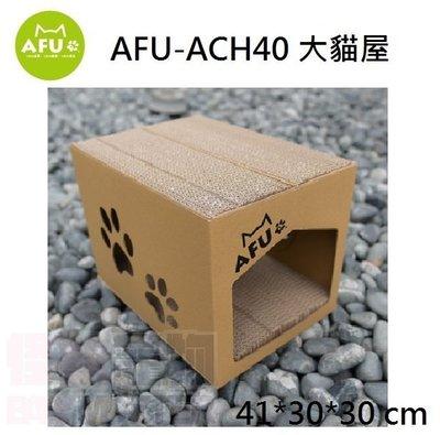 怪獸寵物 Baby Monster【AFU阿富】ACH40 大貓屋 胖胖貓屋 (貓抓板/貓跳台/貓抓紙箱) 可全家超取