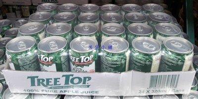 美兒小舖COSTCO好市多線上代購~TREE TOP 樹頂 蘋果汁(320mlx24瓶)易開罐
