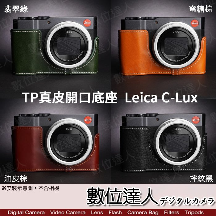 【數位達人】TP底座 Leica C-Lux CLUX 快拆電池 開底相機套 手工底座 真皮底座 相機底座