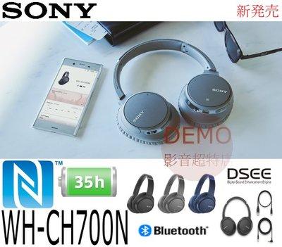 ㊑DEMO影音超特店㍿☆新発売☆SONY WH-CH700N 智慧降噪 無線藍牙 耳罩式耳機 期間限定大特価値引き中!
