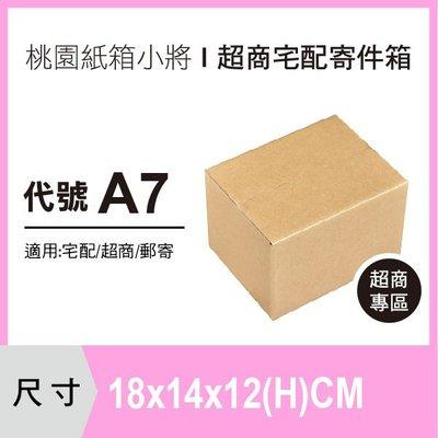 超商紙箱【18X14X12 CM】【50入】紙箱 紙盒 宅配紙箱