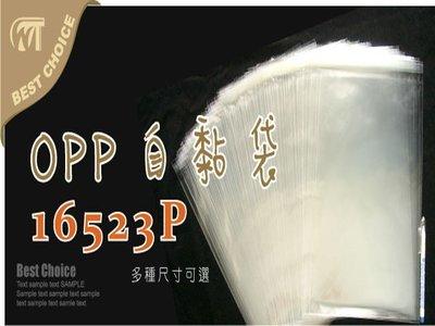 含稅【OPP自粘袋 16523P】可裝2個DVD.PS2盒裝-另有多尺寸自黏袋.包裝材料