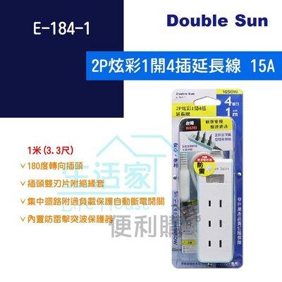 【生活家便利購】《附發票》Double Sun E-184-1 2P炫彩1開4插延長線 1米 15A1650W 新版安規 台南市