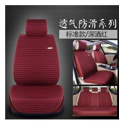 汽車四季速騰朗逸新奔騰坐墊LVV1434