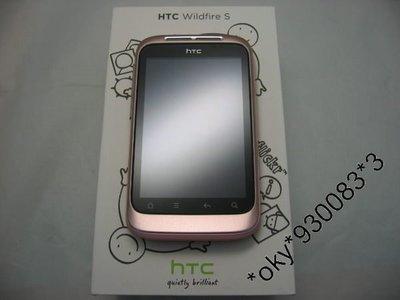 HTC Wildfire S Fullset全套 (2GB)(粉紅色) 送多色機殼一個 95%