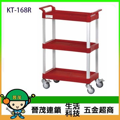 [晉茂五金] KTL台灣製造推車 輕巧型工作推車 KT-168R 請先詢問庫存 新北市