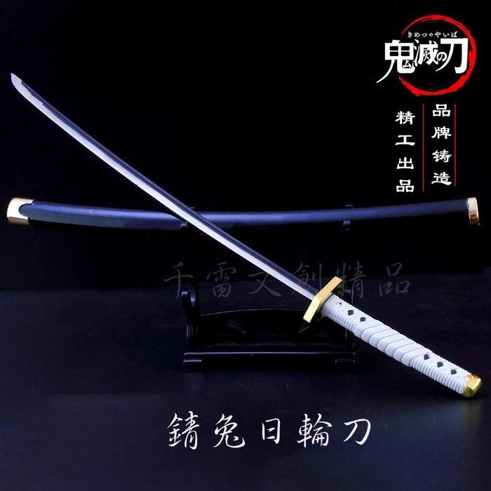 鬼滅之刃- -錆兔日輪刀 25.5cm(長劍配大劍架.此款贈送市價100元的大刀劍架)