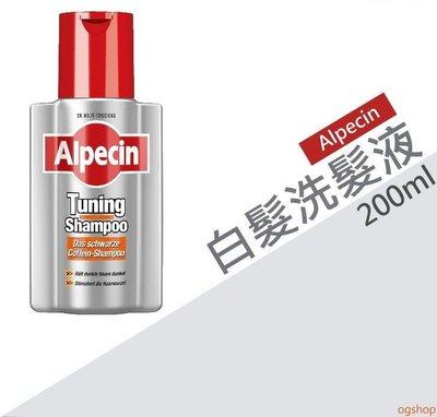 Alpecin 德國髮現工程::白髮洗髮液::200ml::台灣現貨