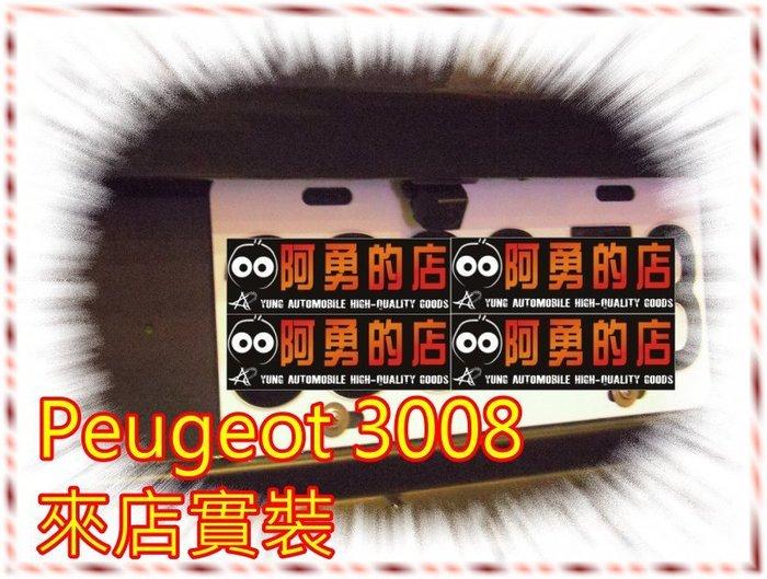 大高雄阿勇的店 實車安裝PEUGEOT寶獅 3008 SONY高階芯片 倒車攝影顯影玻璃鏡頭影像 防水高清廣角夜視效果佳