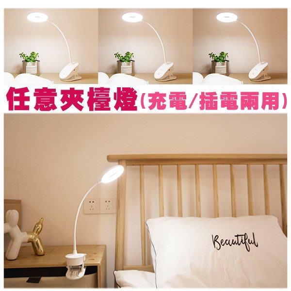 水果本舖*USB充電 電燈 檯燈 LED 護眼 床頭燈 夾式 桌燈 插電 露營登山 照明 工作燈 手電筒 補光燈