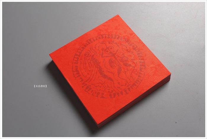 【禾洛書屋】春聯紙-玫瑰瓦當單字(鳳尾紙/模造紙)(15cm×15cm)250對500張