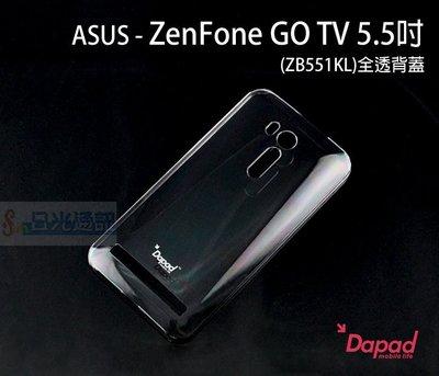 s日光通訊@DAPAD原廠 ASUS ZenFone GO TV 5.5吋 ZB551KL 全透背蓋 保護殼 透明硬殼