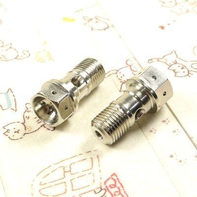 瘋貓摩托 ZOO 白鐵油管螺絲 油管 螺絲 1.0牙 BREMBO 對四 輻射 直 為單顆價錢