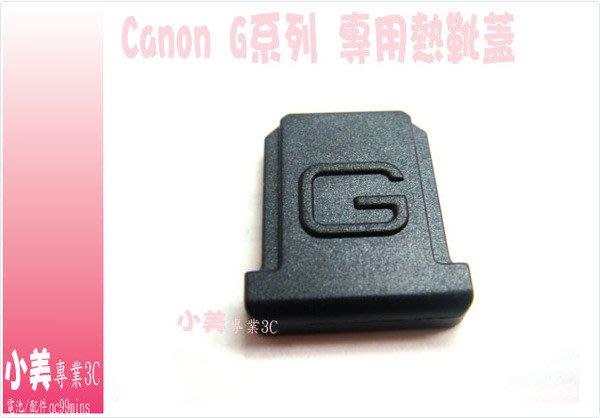 *╮小美。Canon G9 G10 G11 G12 SX1 SX30 SX20 SX40 SX50 G 系列專用 防塵 可擊發機身閃燈熱靴蓋