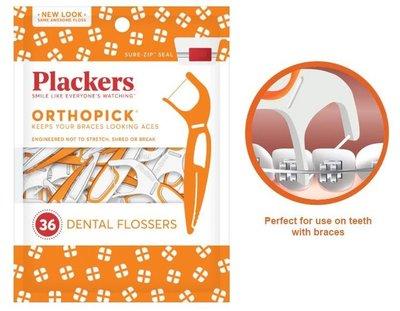 【雷恩的美國小舖】美國 普雷克 Plackers Orthopick 矯正專用牙線棒 牙套專用 36入