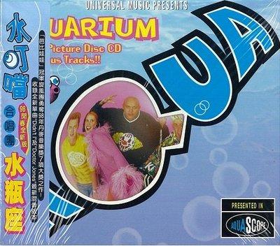水叮噹合唱團(AQUA) -- 水瓶座( Aquarium) --