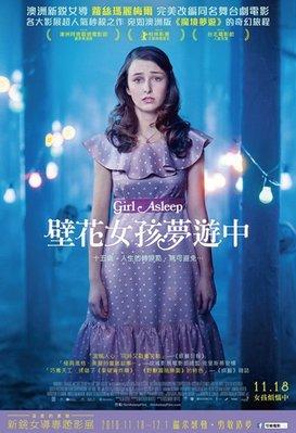 【藍光電影】女孩睡著瞭/壁花女孩夢遊中 Girl Asleep (2015) 113-044