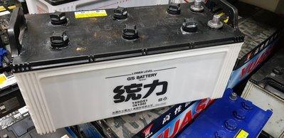 (二手中古電池) 統力 145G51 (N150) 貨車電池.卡車電池.發電機電池 數值漂亮,品項優