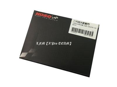 LFM-KOSO二代五期噴射加大節汽門,加大節流閥~適用:勁戰四代/勁戰三代/BWSR/新勁戰/GTR AERO