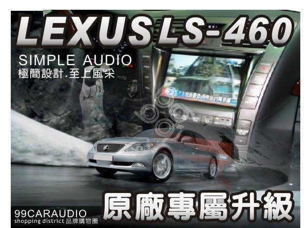 九九汽車音響LEXUS.CEO.09年LS-460.350.330.全車系升級.數位.導航.倒車~市民